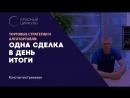 Одна сделка в день Итоги Константин Гринькин