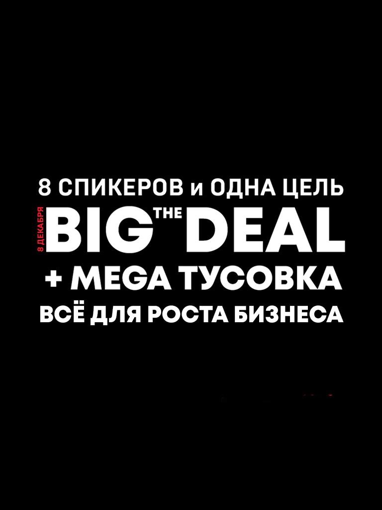 Афиша Саратов BIG DEAL в Саратове 8 декабря