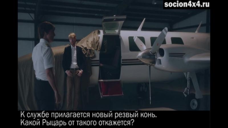 Путь Рыцаря Пентаклей в фильме Сделано в Америке часть 01