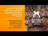 Старший оркестр девочек ГБОУ Школа № 1770. Московский Кадетский Музыкальный Корпус.