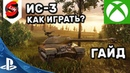 ИС-3 Гайд WOT Console PS4 XBOX ИС-3 КАК ИГРАТЬ ИС-3 ОБЗОР ИС 3 World of Tanks