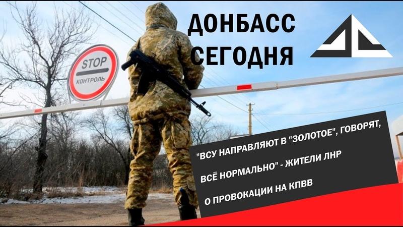 ВСУ направляют в Золотое, говорят, что всё нормально - жители ЛНР о провокации на КПВВ