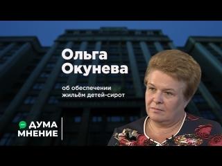 ДумаМнение. Ольга Окунева об обеспечении жильём детей-сирот