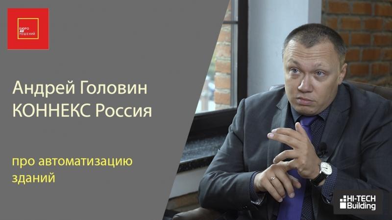 Возможности умного дома. Андрей Головин, KNX Russia