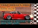 Drag Racing Уличные гонки ТУРНИР и ТЕСТ ДРАЙВ SWAP HONDA S 2000 2210 ЛС Т