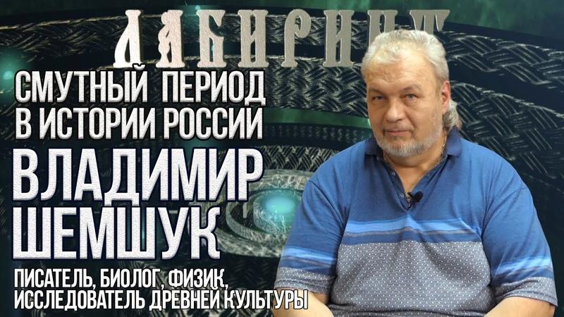 ЛАБИРИНТ | Владимир Шемчук | Смутный период в истории России
