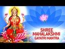Shree Maha Lakshmi Gayatri Mantra Om Mahalakshmi Cha Vidmahe by Suresh Wadkar