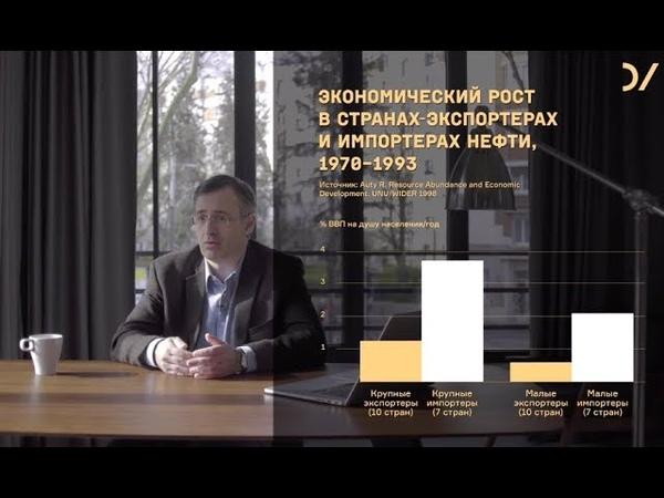 Экономика «ресурсного проклятия» – Сергей Гуриев