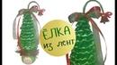 🎄 DIY ЁЛКА из атласных лент своими руками Ribbon Cristmas Tree ЕЛОЧКА из Лент Как сделать