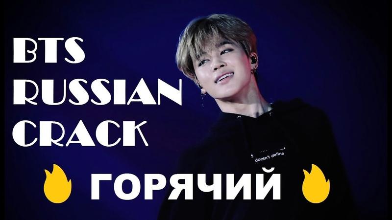 [BTS RUSSIAN CRACK 3] ...НО ТАКОЙ С..КА ОПАСНЫЙ!🔥 (мат)