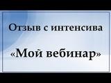 Отзыв Лилии Ивановой с интенсива Мой вебинар