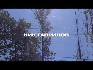 GZ MEETS: Nick Gavrilov