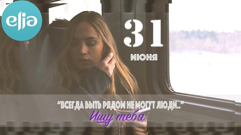 Musicelia cover Всегда быть рядом не могут люди к ф 31 июня Ищу тебя