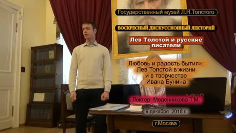 Лев Толстой в жизни и в творчестве Ивана Бунина