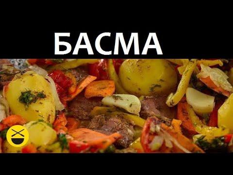 БАСМА Любимое узбекское блюдо в казане Сталик Ханкишиев