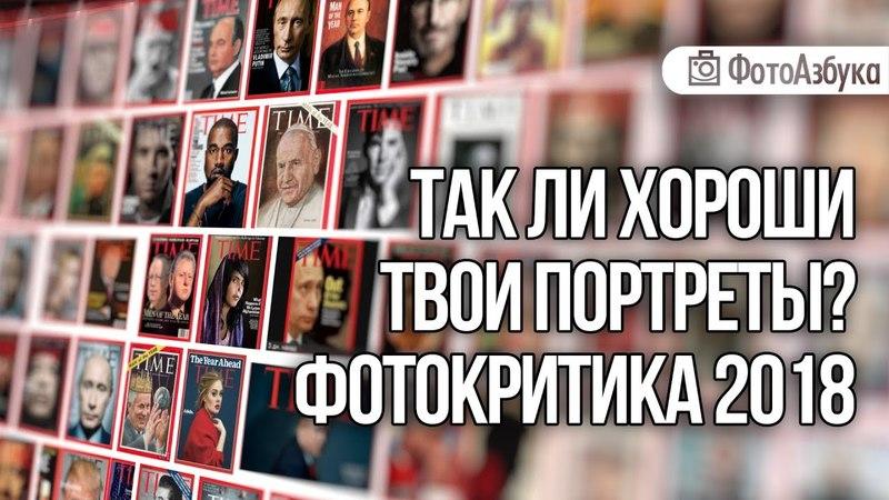 Фото Критика портреты что присылают зрители 2018 Фотоазбука