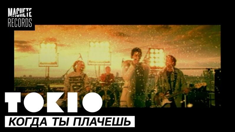 TOKiO - КОГДА ТЫ ПЛАЧЕШЬ (Official Music Video)