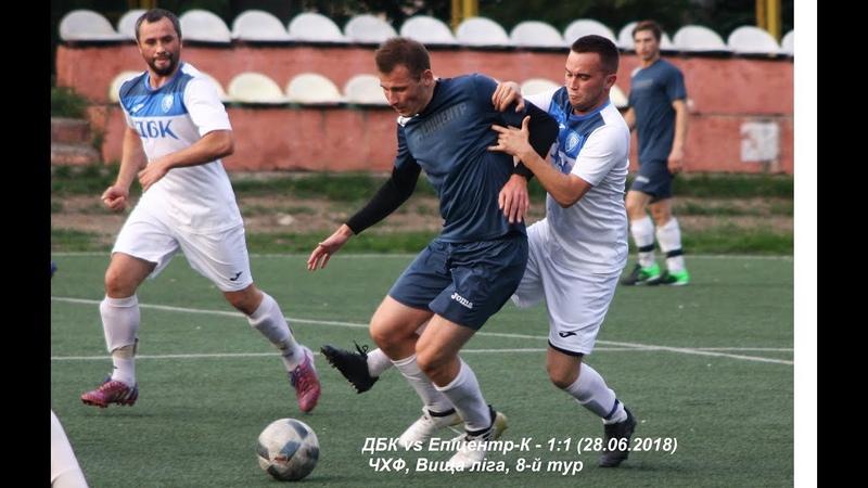 ДБК vs Епіцентр-К - 11 (28.06.2018) ЧХФ, Вища ліга, 8-й тур