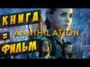 Аннигиляция - стоит ли смотреть фильм если читал книгу?