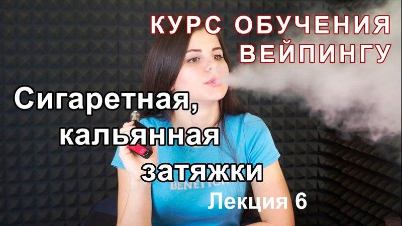 Лекция 6. Сигаретная, кальянная затяжки