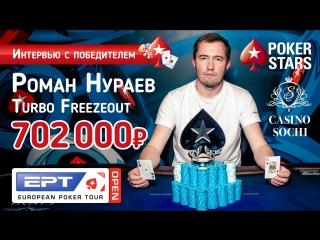 Нураев Роман победитель фризаут турнира на EPT Open Сочи
