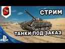 WOT Console ТАНКИ ПОД ЗАКАЗ СТРИМ С ПРЕСС АККАУНТА World of Tanks Console