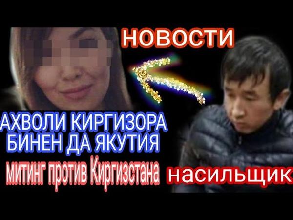 МИТИНГ И ДРАКА В ЯКУТСКЕ 19.03.2019