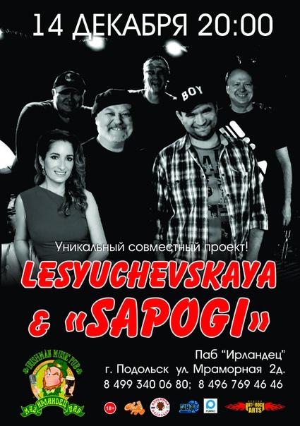 Lesyuchevskaya  «Sapogi» в Пабе Ирландец