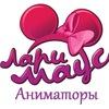 ЛАРИМАУС - Аниматоры Бердск, Детский центр