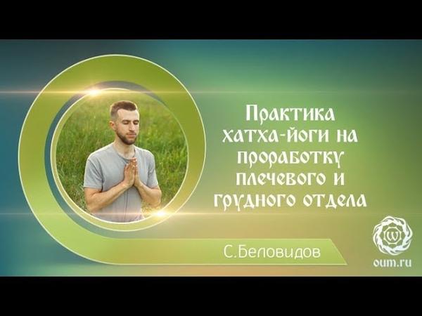 Практика хатха йоги на проработку плечевого и грудного отдела Станислав Беловидов