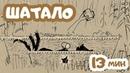 Мультфильм Шатало   2010   Анимационный фильм по рассказам Юрия Коваля