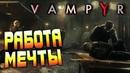 ☠️☠️Нашел работу своей мечты ▶️▶️▶️ Vampyr 2