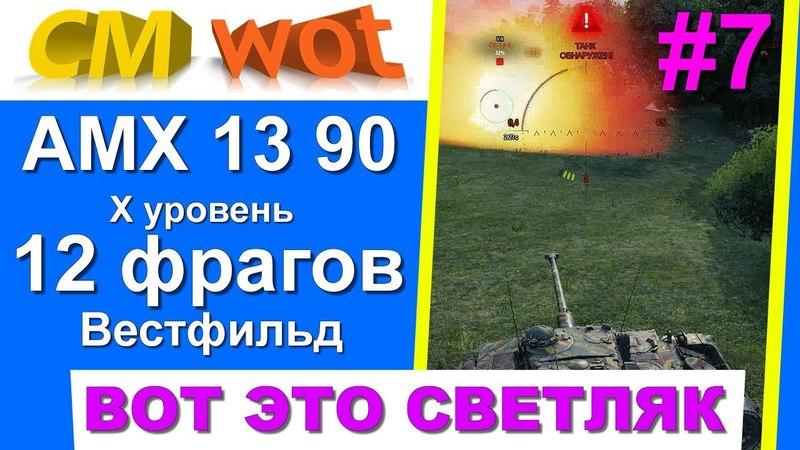 WOT это светляк 7/ АМХ 13 90/ 12 фрагов/ Вестфильд