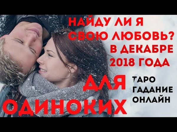 ТАРО Одиноким Любовь в Декабре 2018 Что ждёт? ТАРО Общий расклад когда я встречу свою любовь