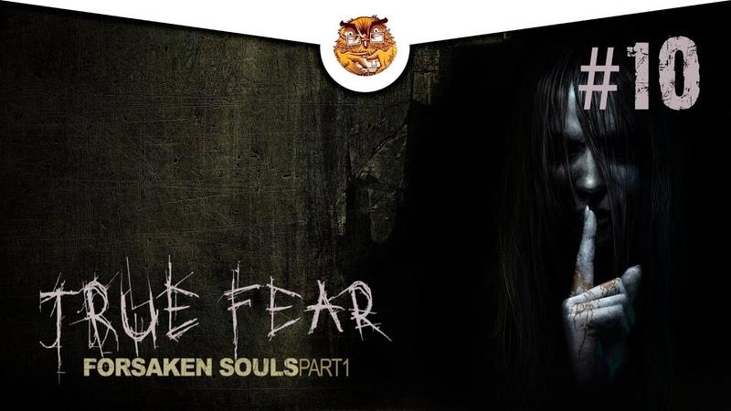 10 Прохождение игры True Fear: Forsaken Souls 🦉 Финал финалов