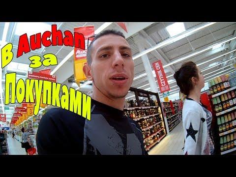 BLOG/ LODZ/В Auchan (Ашан) ЗА ПОКУПКАМИ,ОЧЕНЬ КЛАССНЫЕ ЦЕНЫ/ПОЛЬША