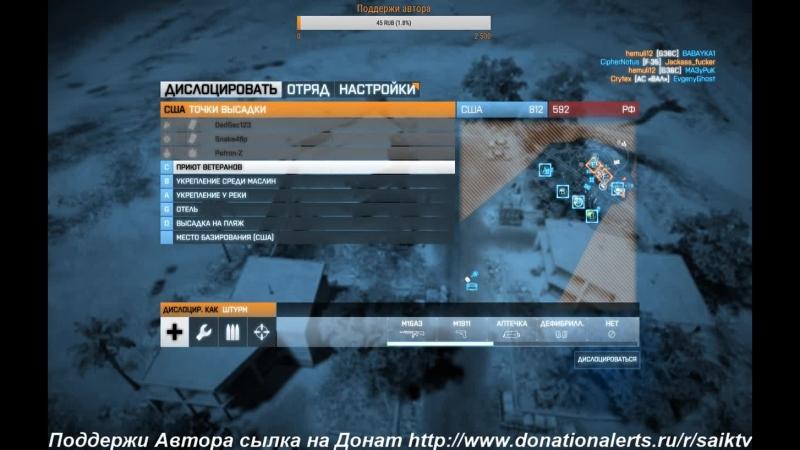 Battlefield 3 - Stream Мультиплеер в бой идут одни страики