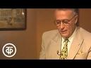 Приглашает Борис Ноткин. Алла Демидова. Передача 2 (1995)
