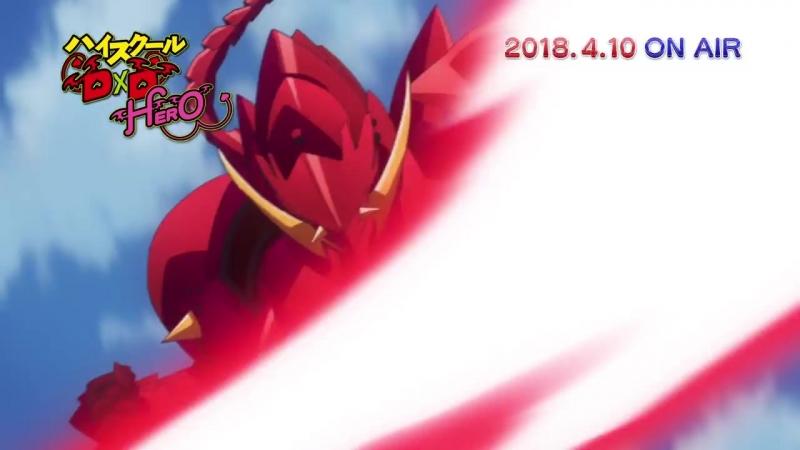 TVアニメ「ハイスクールD×D HERO」  PV第2弾