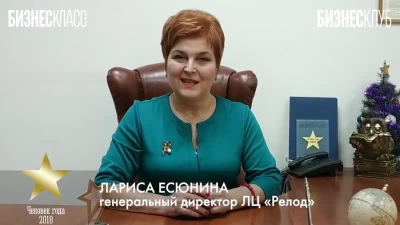 Лариса Есюнина генеральный директор ЛЦ Релод
