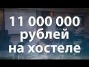11 миллионов рублей чистой прибыли в год на хостеле | Как открыть хостел 2.0