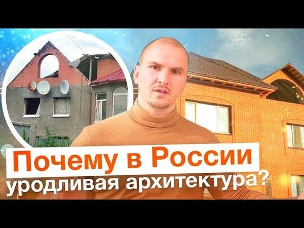 ПОЧЕМУ В РОССИИ ТАКАЯ УЖАСНАЯ АРХИТЕКТУРА и как это исправить?