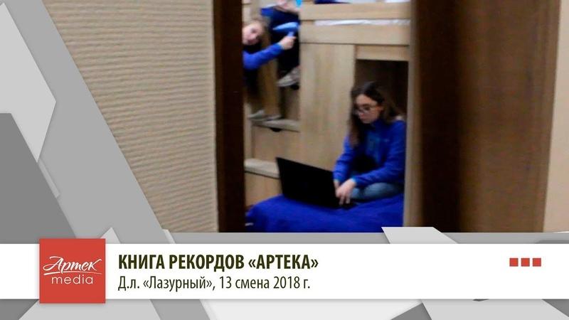 Книга рекордов «Артека», д.л. «Лазурный»