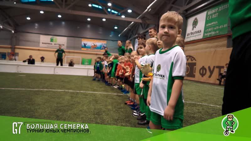 Турнир Первые шаги 22.12, дети 3-4 года