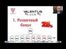 ВААУУ...Маркетинг Valentus на русском языке АНКЕТА ПОД ВИДЕО беспл