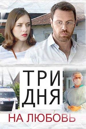 Три дня на любовь (мини-сериал) 2018  смотреть онлайн