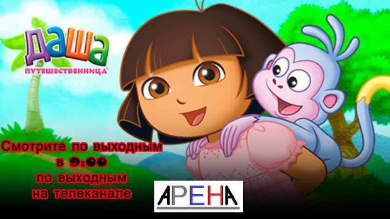 Анонс мультсериала Даша-путешественница (Арена, 07.11.2018)