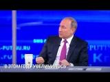 Прямая трансляция с Владимиром Путиным