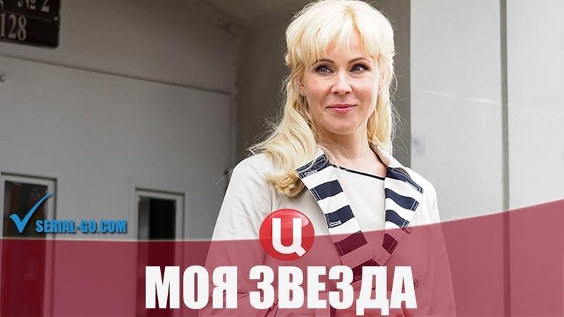 Сериал Моя звезда 2018 1 4 серии мелодрама на канале ТВЦ анонс