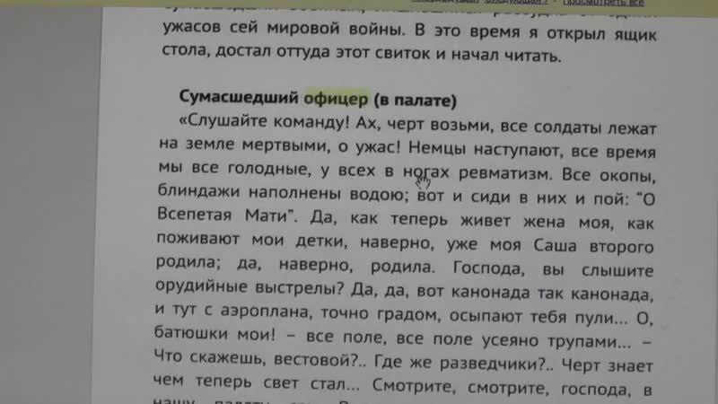 Что такое война: Спиридон Кисляков - Сумасшедший офицер.